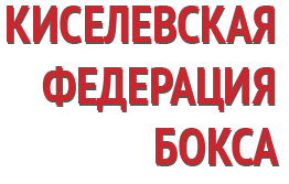 КИСЕЛЕВСКАЯ ФЕДЕРАЦИЯ БОКСА