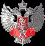 Логотип Федерации бокса России NEW