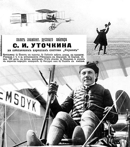 Сергей Уточкин (сайт)