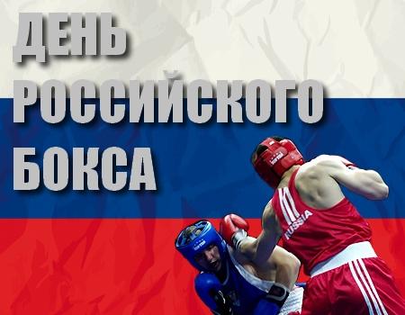 Поздравление с днем бокса боксеров 59