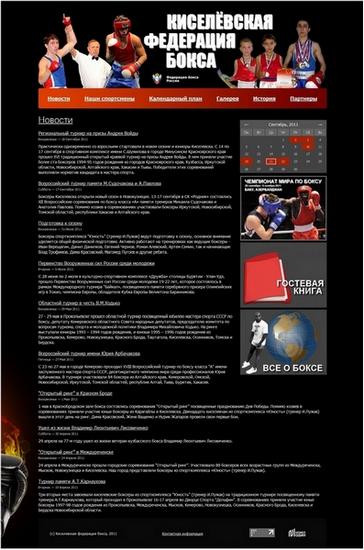 Сайт Киселевской Федерации Бокса (сайт)