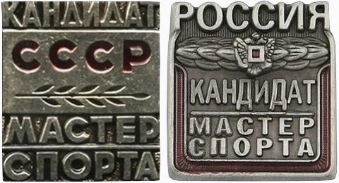 Значок - КМС (сайт)
