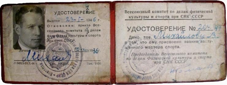 Виктор Михайлов - ЗМС (сайт)
