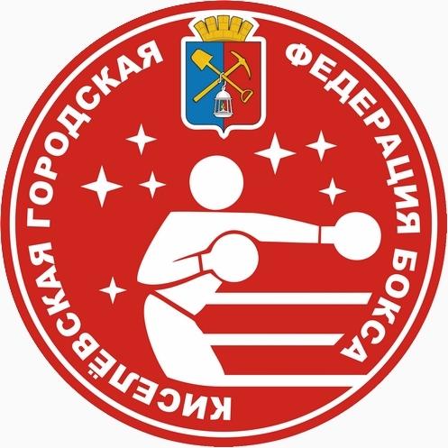 Киселевская федерация бокса (сайт)