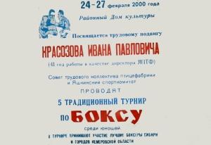 1 Афиша турнира Красозова 2000 года