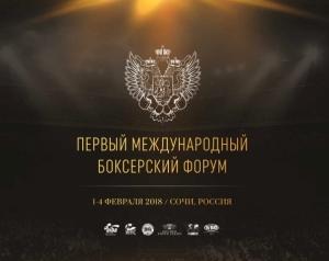 Боксерский форум (сайт)