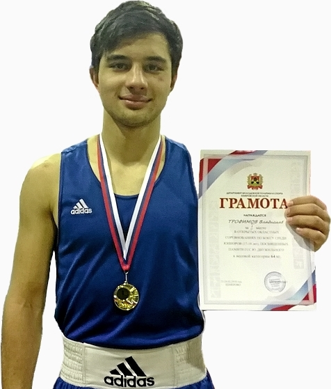 Владислав Трофимов кмс (сайт)