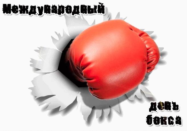 Международный день бокса (сайт)
