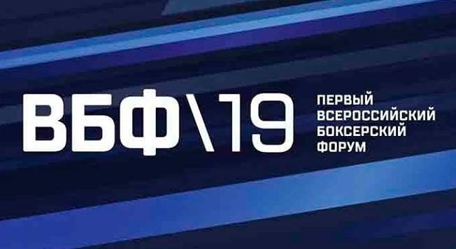 Первый всероссийский форум бокса (сайт)
