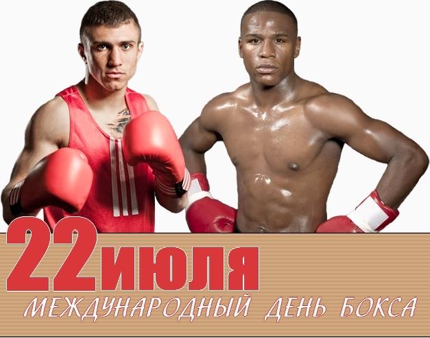 Междунардный день бокса (сайт)
